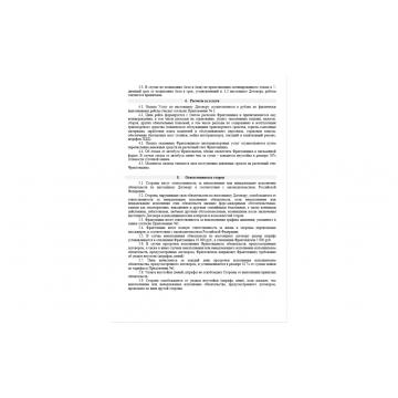 Договор фрахтования